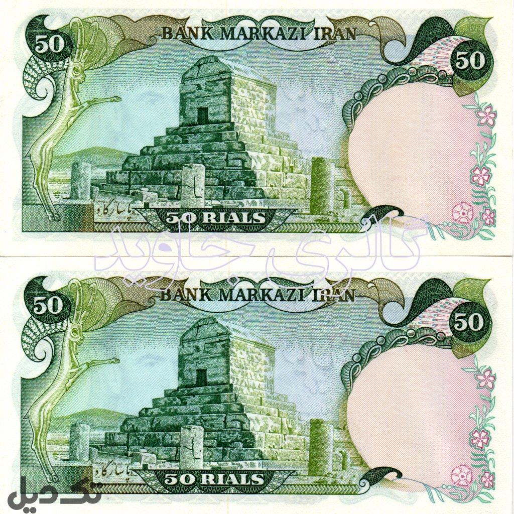 جفت 50 ریال انصاری و مهران