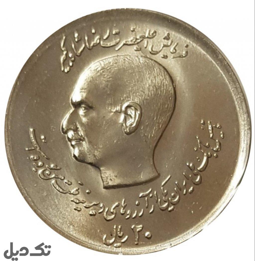 سکه 20 ریالی دو کله