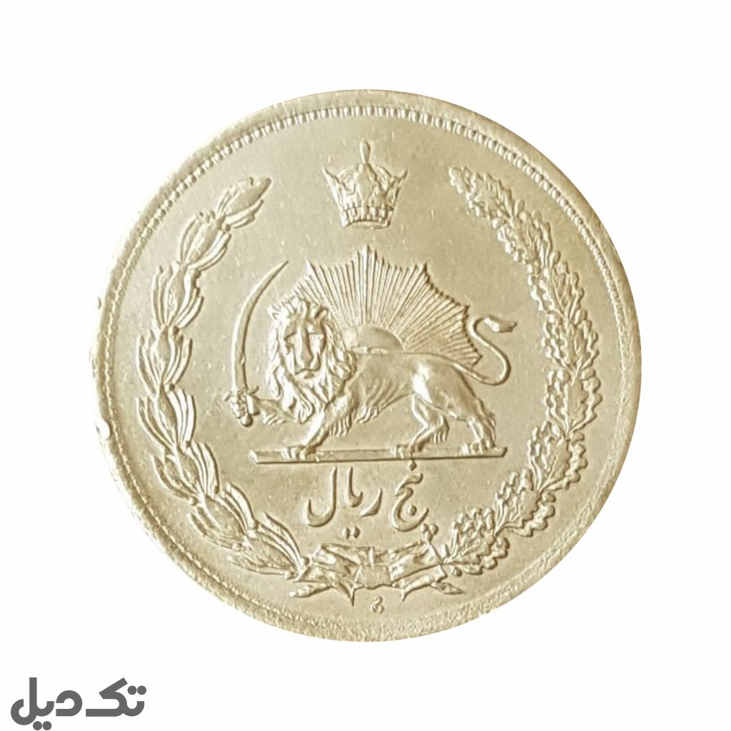 سکه نقره 5 ریالی رضا شاه