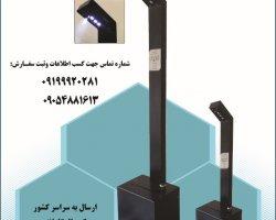 دستگاه ضدعفونی کننده دست در حراجی و فروشگاه اینترنتی
