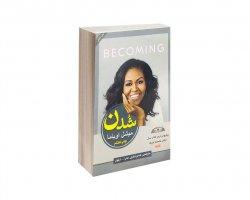 کتاب شدن اثر میشل اوباما در فروشگاه اینترنتی