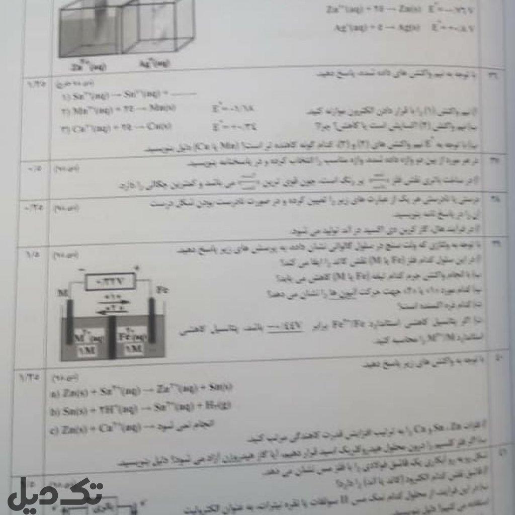 کتاب شیمی ۳ دوازدهم